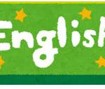 子供に習わせたい習い事で『英語・英会話教室』の人気の秘密は?