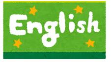 習い事英語1